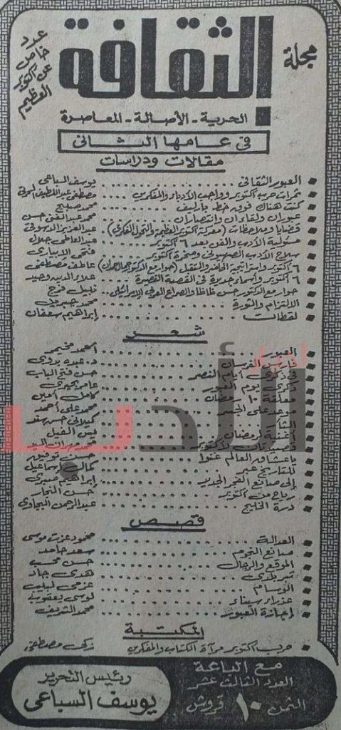 موقع الكتابة الثقافي ملف المجلات 09