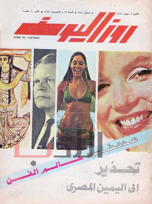 موقع الكتابة الثقافي ملف المجلات 10