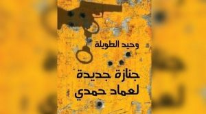 جنازة جديدة لعماد حمدي