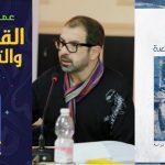 عمر العسري