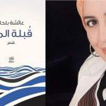 قبلة الماء عائشة بلحاج