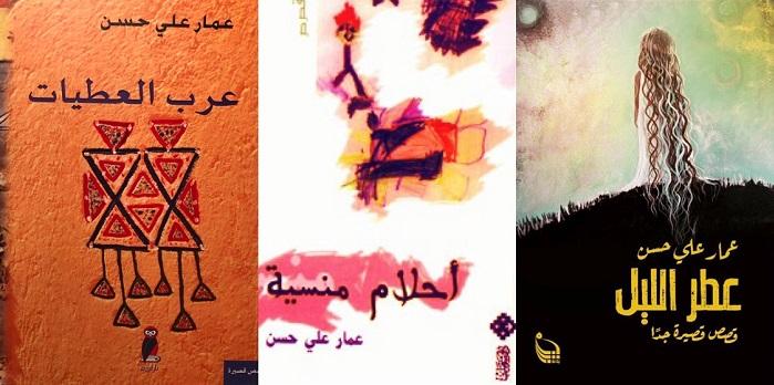 قصص عمار علي