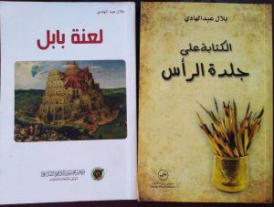 بلال عبد الهادي