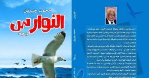 النوارس محمد جبريل