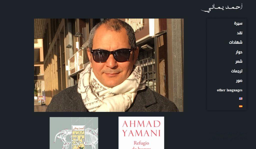 الشاعر احمد يماني