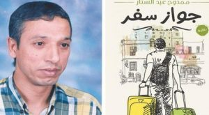 ممدوح عبد الستار جواز سفر