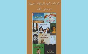 قراءات في الرواية العربية