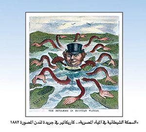 """كاريكتير رسم في جريدة لندن المصورة عنوانه """"السمكة الشيطانية في المياه المصرية"""" 1882"""