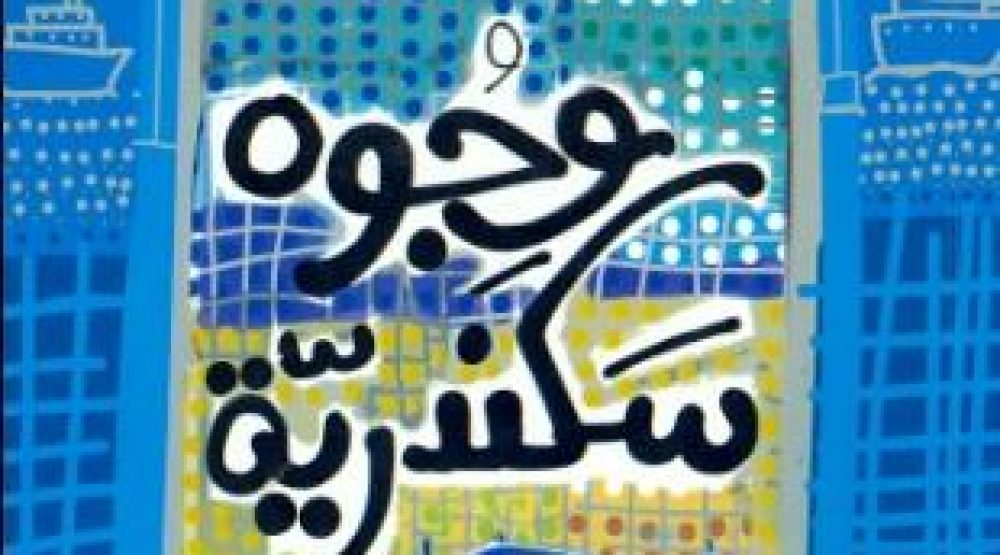 موقع الكتابة الثقافي علاء خالد