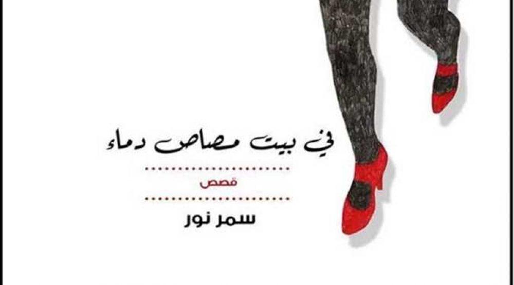 في بيت مصاص دماء سمر نور