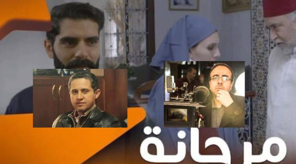 المسلسل المغربي مرجانة