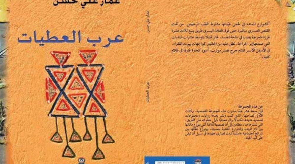 عرب العطيات