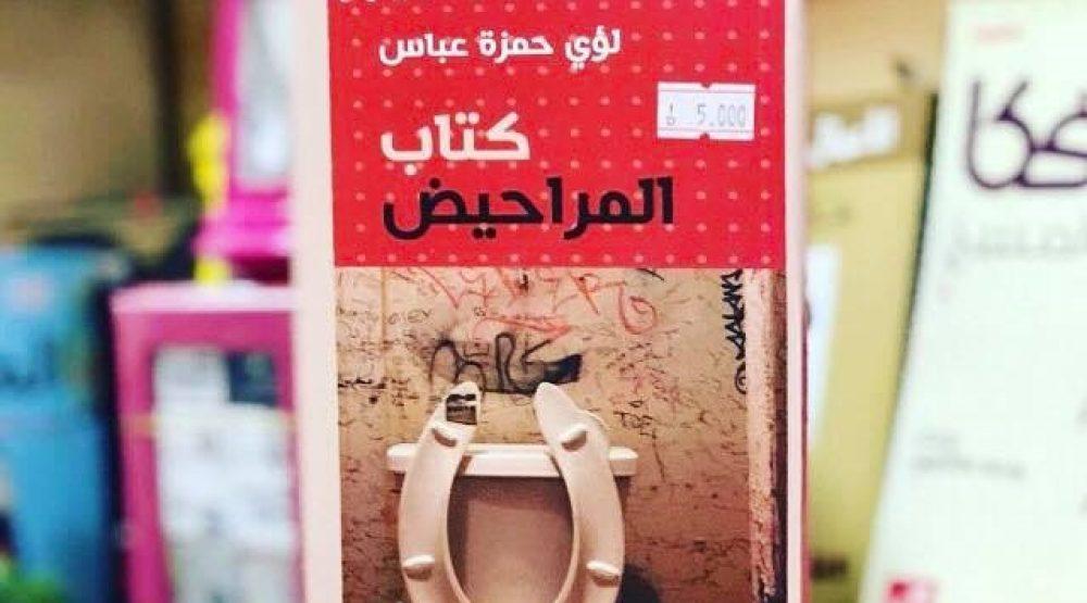 كتاب المراحيض