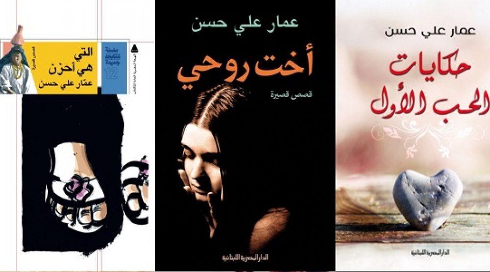 قصص عمار علي حسن