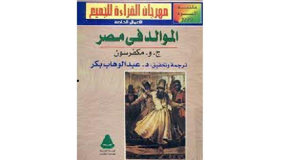 الموالد في مصر