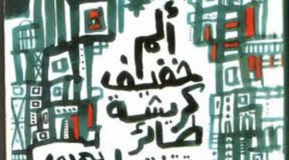 علاء خالد يدافع عن ألم خفيف كريشة طائر تنتقل بهدوء من مكان لآخر