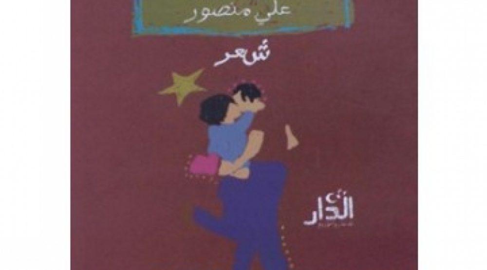"""بي دي إف  """"في مديح شجرة الصبار"""" للشاعر علي منصور"""