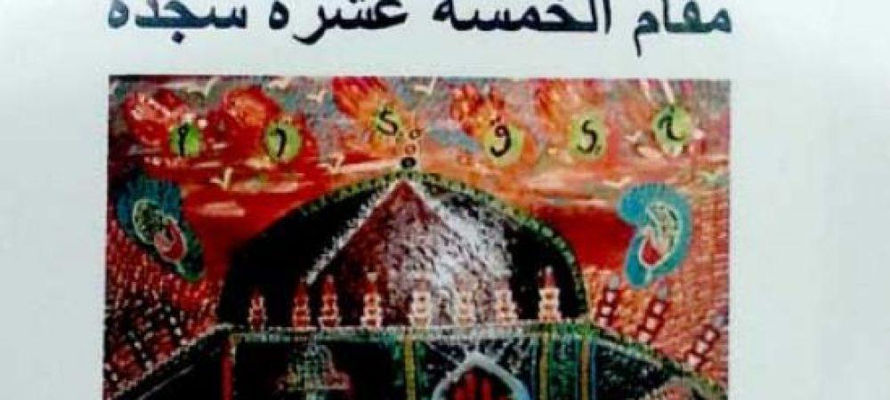 """المقام الصوفي واشتغال المتخيل الشعري في ديوان """"مقام الخمسة عشرة سجدة"""" لأسماء غريب"""