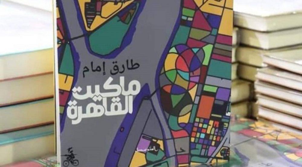 ماكيت القاهرة