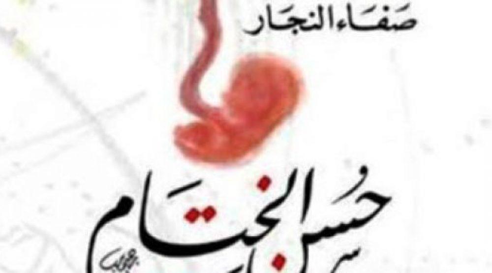 فصل من رواية حسن الختام