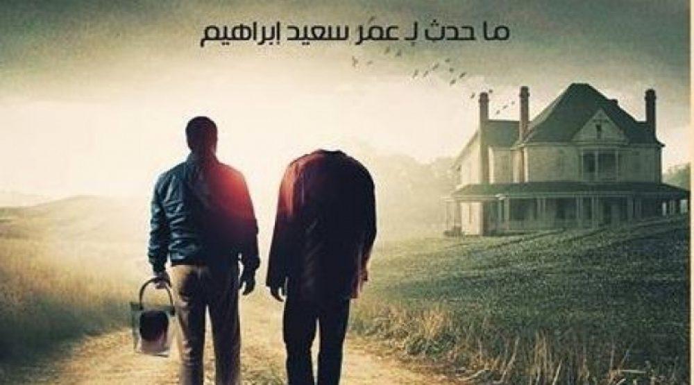 قراءة في رواية الزيارة لـ عمرو العادلي