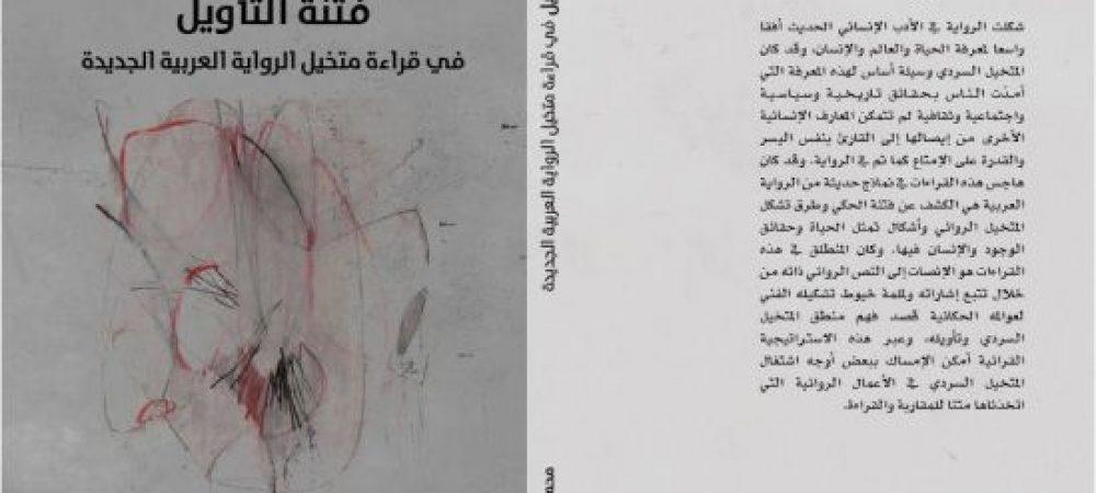 """""""فتنة التأويل في قراءة متخيل الرواية العربية الجديدة"""".. كتاب جديد للمسعودي"""