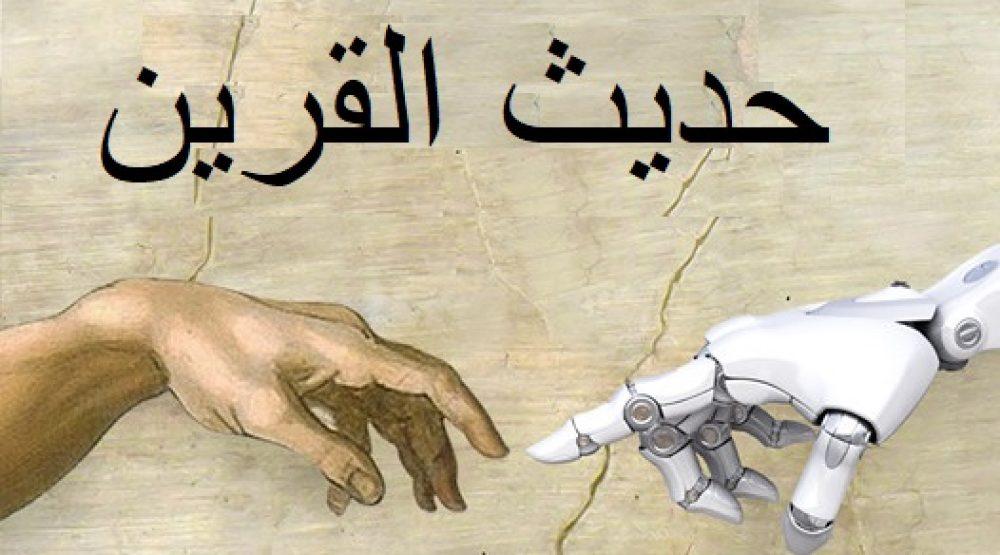 Basili poem cover talk of the double حديث القرين (1)